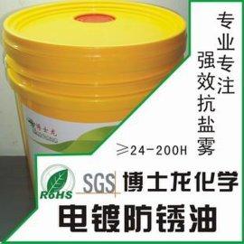 博士龙镀锌防锈油锌保护剂长期耐盐雾防锈封闭剂