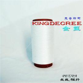 KINGDECREE、金璽纖維、金璽絲、SEK