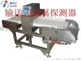 輸送式金屬探測器、食品金屬探測器