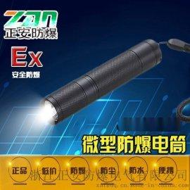 海洋王JW7301/HL微型迷你强光防爆手电筒