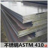 现货ASTM 410不锈钢【维风工贸】