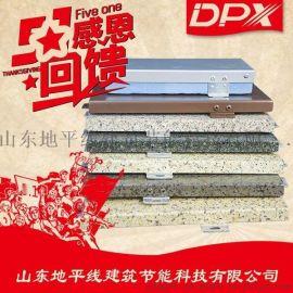 保温装饰一体板 外墙装饰防火夹芯板
