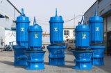 天津中蓝潜水轴流泵 大流量潜水泵生产厂家