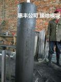 石墨接地模块施工经验,惠丰接地模块厂家生产