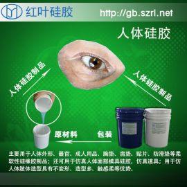 人体肤色硅胶深圳厂家|抗撕拉环保液体硅胶价格