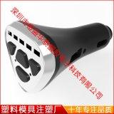 深圳模具厂 供应塑料成型模具 车载充电器模具 开模注塑 来图订制