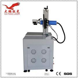 小型激光镭雕机金属塑料ABS激光打标机五金配件激光刻字机 雕刻机