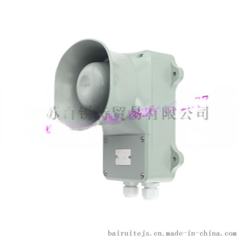 YHC5/10-1船用号筒喇叭 YHC15/20-1扬声器 YHC50/100-1船用号筒扬声器