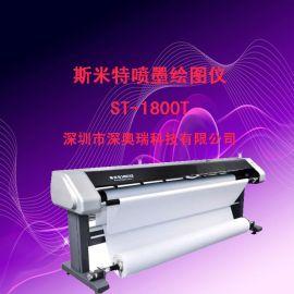 斯米特服装喷墨绘图机ST-1800T