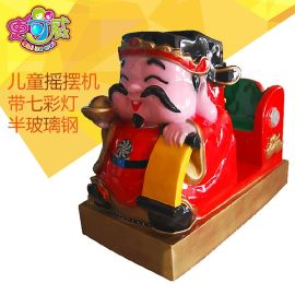 史可威【财神爷】摇摆机豪华玻璃钢摇摇车 儿童摇摆车电动游艺机
