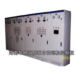 消防泵智能巡检控制柜(HXJ-30)