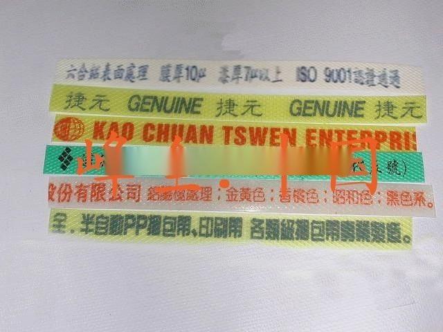 印字打包带,5mm打包带,超薄打包带