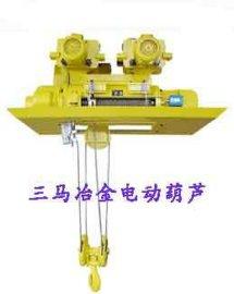 三马冶金电动葫芦(CDS,MDS)