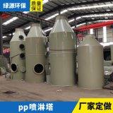 厂家定做 水喷淋塔 废气处理塔 水喷淋过滤设备  pp喷淋塔