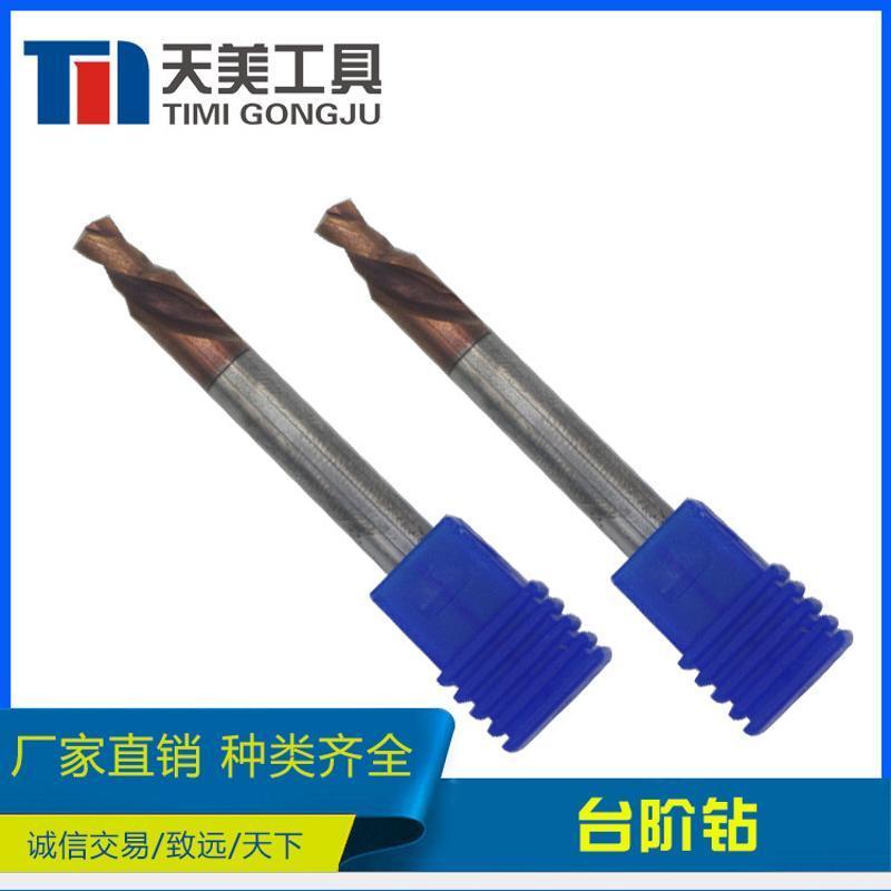 廠家直銷 鎢鋼臺階鑽 硬質合金臺階鑽 合金階梯鑽頭 非標非標定製