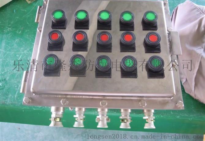 【隆森防爆】BXK防爆配电箱 立式防爆控制箱 多回路防爆配电箱