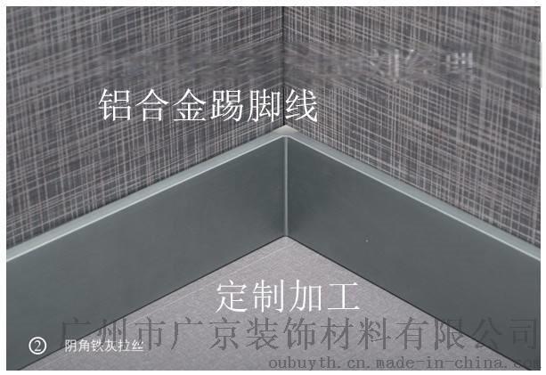 鋁合金踢腳線新型裝飾材料【現代風格裝飾】