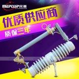 民赛RW12-15KV/200A户外高压跌落式熔断器