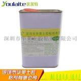 硅胶粘塑胶胶水 硅胶粘金属胶水 硅胶粘PVC胶水不发硬