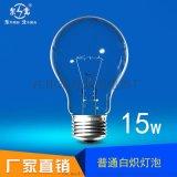 白熾燈220v15w25w40w廠家批發普通照明燈泡