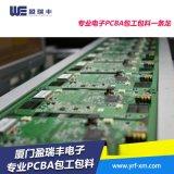 盈瑞丰wisdom ATM全自动贴片机主控板PCBA研发采购生产一站式电子加工