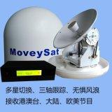 莫威YM-330PM船载卫星天线船用电视天线