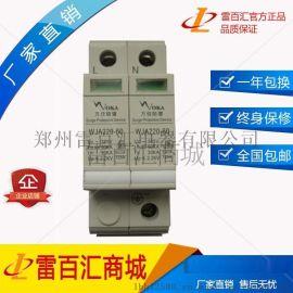 浪涌保护器电涌保护器 SPD单相电源二级防雷器220V-60KA