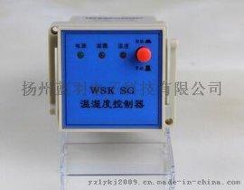 温湿度控制器 智能数显温控仪表 温度控制器加热排风