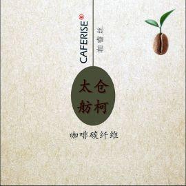 咖睿丝、咖啡碳丝、咖啡纤维、咖啡原料舫柯生产制造