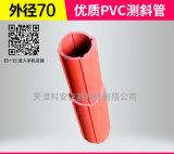 测斜管 PVC测斜管 外径70内径60壁厚5mm