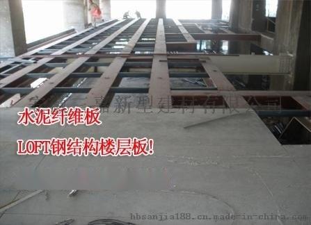 合肥复式阁楼板loft钢结构加厚水泥纤维板惊鸿之作、创世之举