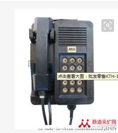 批发零售KTH-107矿用本质安全型自动电话机防爆电话机