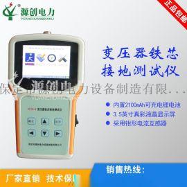 源创YCTX-A变压器铁芯接地电流测试仪厂家直销