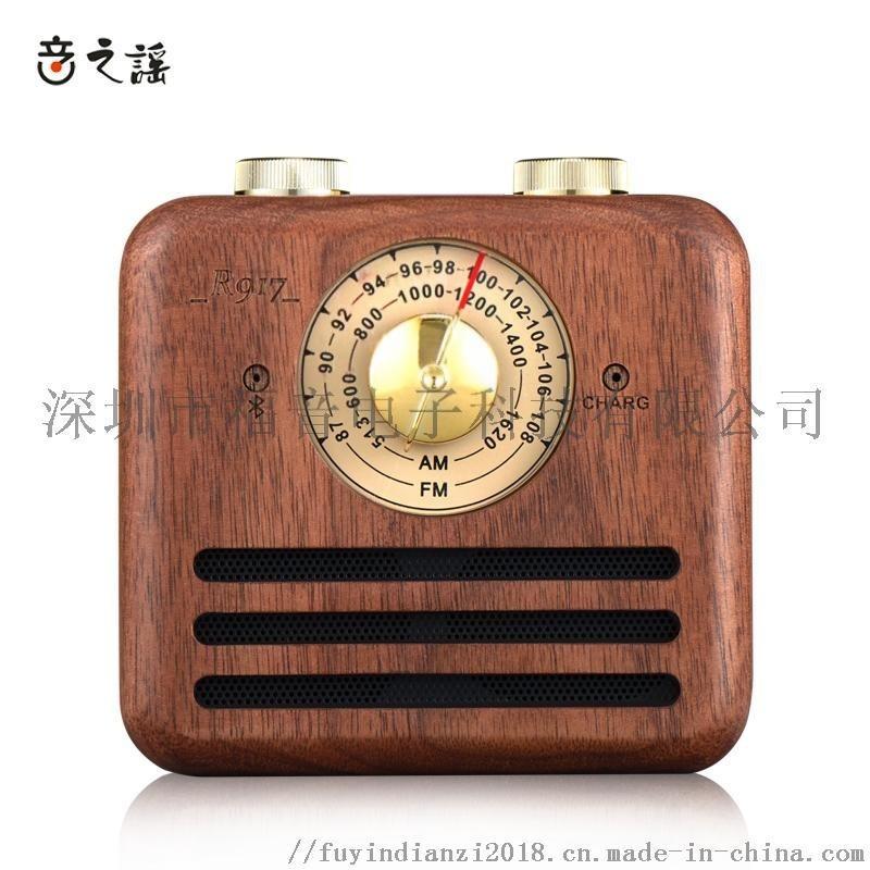 工廠直銷藍牙復古音響胡桃木質便攜迷你音箱收音機FM