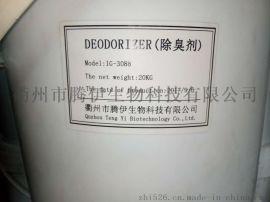 供应造纸纸浆除臭剂灰板纸除臭剂