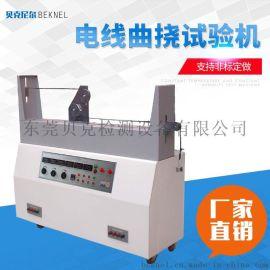 电线曲挠试验机东莞厂家直销供应