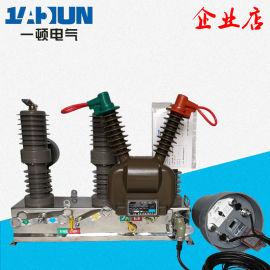 ZW32-12F/630 户外高压真空断路器 10KV 智能带看门狗