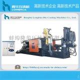 厂家直销/隆华品牌/LH-1100T铝压铸机