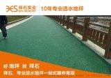 上海拜石透水混凝土施工工艺