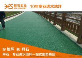 上海拜石透水混凝土施工工藝