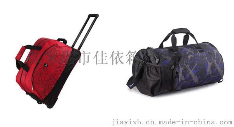 廠家定製加工各類箱包旅行包