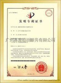 华南地区实用新型专利申请