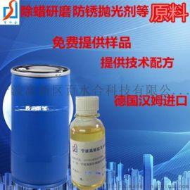 強力推薦乙二胺油酸酯EDO-86用作除蠟水原料