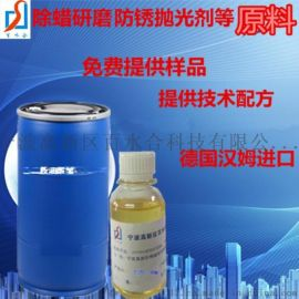 强力推荐乙二胺油酸酯EDO-86用作除蜡水原料