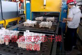 微波铸造水基涂料干燥设备