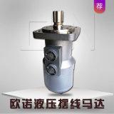 迴轉機構提升裝置低速擺線液壓馬達 軸配流液壓油馬達
