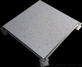 九台陶瓷面防静电地板生产商-美露地板现货定制都可以