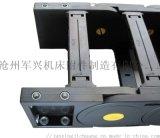 切割机设备使用桥式塑料拖链 全封闭式拖链 钢铝拖链