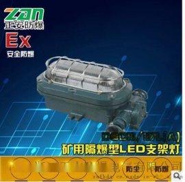 矿用LED支架灯DGC18/127L(A) 防爆灯