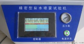 EB-40型鹽水噴霧試驗箱
